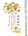 新年賀卡 賀年片 矢量 18576994
