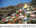 sign road on the mountain with prayer flags 18629352