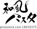 日式意麵 日式風格 和式 18656375