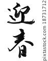 영춘 18731712