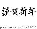 근하신년 18731714