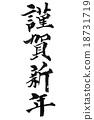 근하신년 18731719