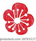 梅花鉛筆 18763517