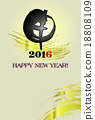 HAPPY NEW YEAR! (Supreme brush New Year's card template vertical in 2016) 18808109