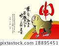 การคัดลายมือ,ลิง,ปีใหม่ 18895451