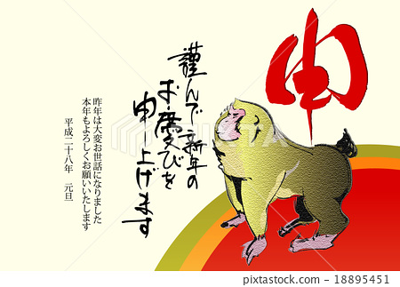 I would like to express my sincere gratitude for the New Year (Illustrations for New Year's Day 's New Year' s New Year's card template next to Heisei 28) 18895451