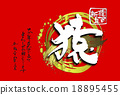 Happy New Year (Heisei 28 New Year's Day brush character New Year's card template side) 18895455