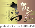 Kasei (brush character New Year's post of New Year's Day New Year's card template side) 18895458