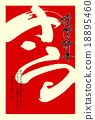 Happy New Year (New Year's Day brush's New Year's card template Heisei 28) 18895460