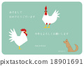 "New Year's card of 2017 (Rooster Year) ""New Year"" 18901691"