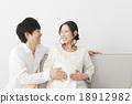 夫婦 幸福 快樂 18912982