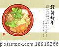 엽서 템플릿, 연하장, 원숭이 해 18919266