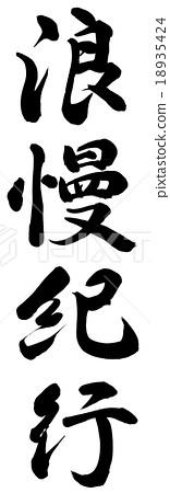 手写 书法作品 插图 18935424