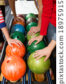 players hands and ball return system in bowling 18975915