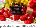 christmas cake with the text merry christmas 18995024
