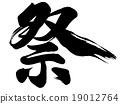 廟會 祭典 書法作品 19012764