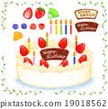 生日蛋糕 蛋糕 生日 19018562