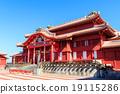 World Heritage Shurijo Tadashi 19115286