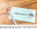 생일 카드 19156758