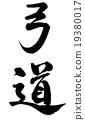 弓道 手寫 書法作品 19380017