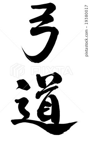 弓道 手写 书法作品 19380017
