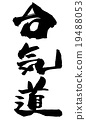aikido calligraphy writing 19488053