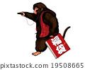 원숭이, 신, 몽키 19508665