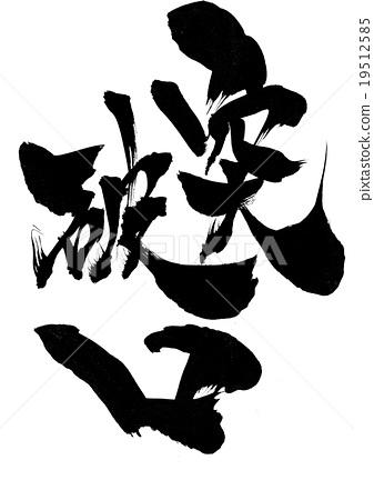 插圖素材: 突破 書法作品 日本漢字