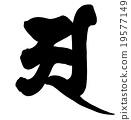 "Sanskrit brush character material ""Dainichi Nyorai"" 19577149"