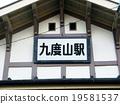 Sanada Yukimura一個臭名昭著的地方 19581537