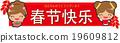 """중국의 춘절 (구정)을 축하 pop, 중국어 (간체)에서 """"춘절 축하합니다""""라고 표기 19609812"""