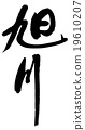 calligraphy writing, writing brush, handwriting 19610207