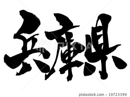 효고현 ... 문자 19723399