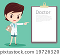 Smart doctor presenting in various action 19726320
