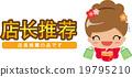 女孩 矢量 中文 19795210