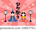 女儿节 女儿节用娃娃 插图 19807761