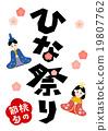 女儿节 女儿节用娃娃 插图 19807762