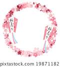 樱花节春天框架 19871182