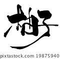 柚子(小柑橘類水果) 日本人 日語 19875940