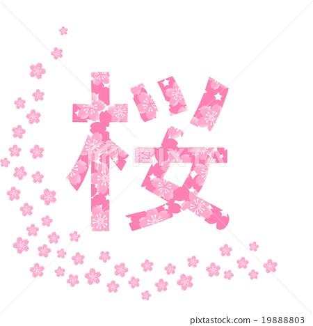 벚꽃 메시지 19888803