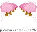 樱花行变异 19921797