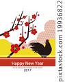 新年贺卡 贺年片 鸡肉 19936822