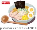 味噌拉麵 中餐 麵條 19942814