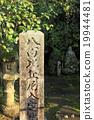 石碑 偶巴市 福井 19944481