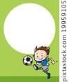 足球 男孩 男孩們 19959105