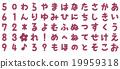 刺绣加工字母和数字平假名 19959318