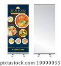 thai food roll up  banner stand design 19999933