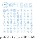 医疗 保健 图标 20013669