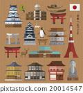 建築 文化 旅行 20014547