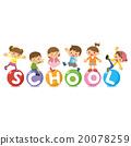 어린이 학교 20078259